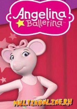Ангелина Балерина (2001)