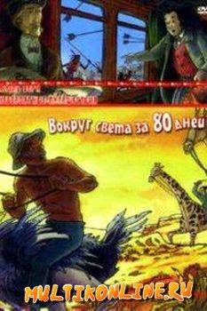 Невероятные путешествия с Жюлем Верном: Вокруг света за 80 дней (2000)