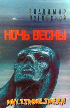 Ночь весны (1976)