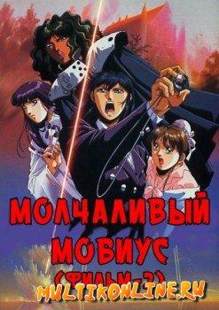 Молчаливый Мобиус. Фильм 2 (1992)