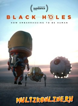 Чёрные дыры (2017)