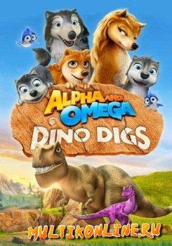 Альфа и Омега 6: Пещеры динозавров (2016)