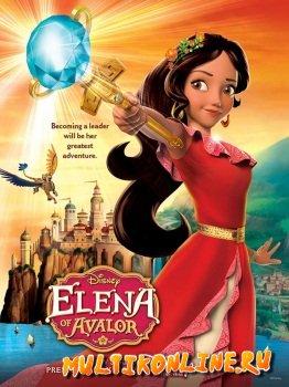 Елена и тайна Авалора (2016)