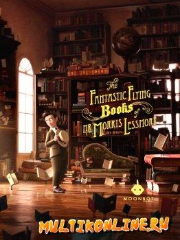 Фантастические летающие книги Мистера Морриса Лессмора (2011)