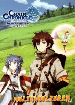 Цепные хроники: Свет Геккейтаса OVA (2014)