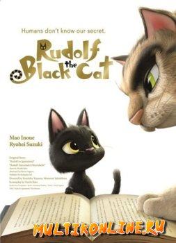 Черный кот Рудольф (2016)
