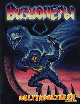 Визионеры: Рыцари Магического Света (1987)