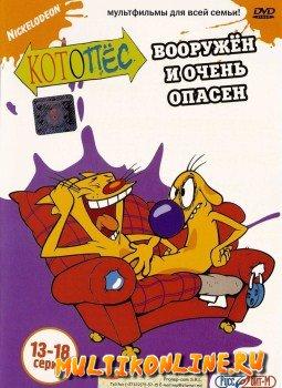 Котопес (1998)