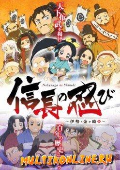 Ниндзя Нобунаги / Шиноби Нобунаги 2 сезон (2017)