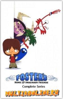 Фостер: Дом для друзей из мира фантазий / Дом друзей Фостера (2006)