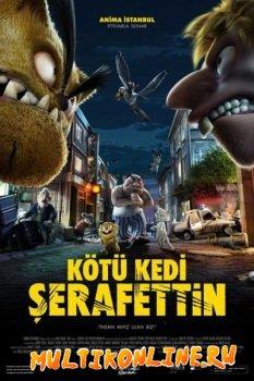 Плохой кот Шерафеттин (2016)