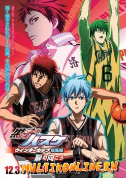 Баскетбол Куроко: Открывая двери. Фильм 3 (2016)