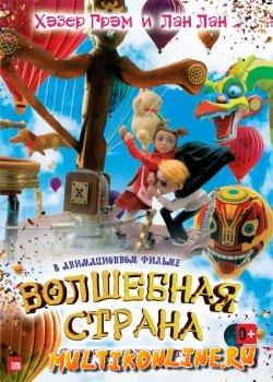 Волшебная страна (2011)