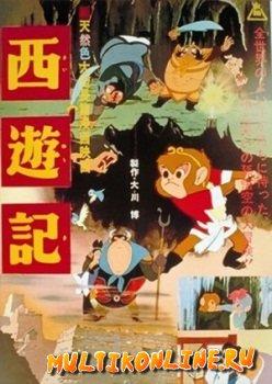 Путешествие на запад 1 сезон (1960)