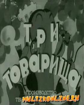 Три товарища (1943)