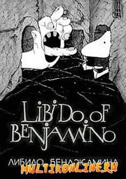 Либидо Бенджамина (1994)