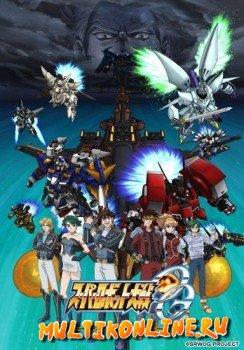 Войны супер-роботов (2006)