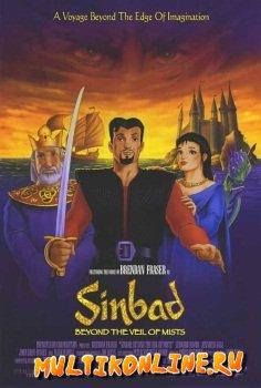 Синбад: Завеса туманов (2000)