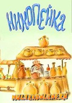 Никопейка (1999)