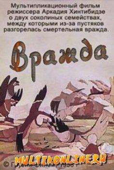 Вражда (1959)