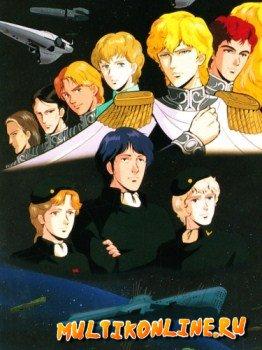 Легенда о героях Галактики OVA-1 (1988)