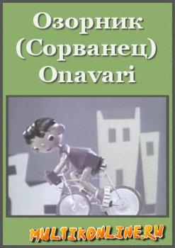Озорник (1958)