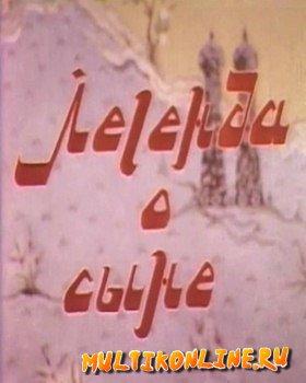 Легенда о сыне (1983)