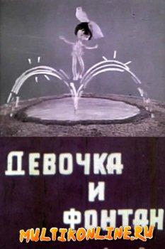 Девочка и фонтан (1967)