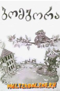 Бомбора (1968)
