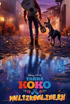 Тайна Коко (2017)