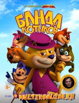 Банда котиков (2015)