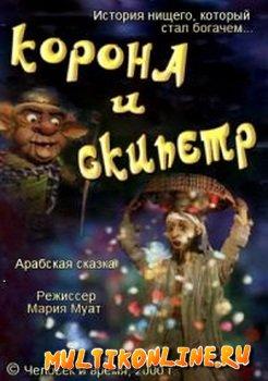 Корона и скипетр (2000)