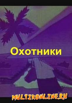 Охотники (1968)
