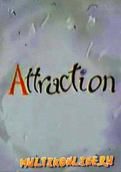 Аттракцион (1995)