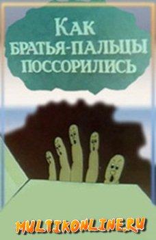 Как братья-пальцы поссорились (1973)