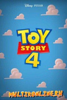 История игрушек 4 (2019)
