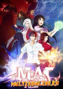 на все маг полную ставку смотреть серии аниме онлайн
