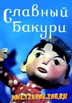 Славный Бакури (1971)