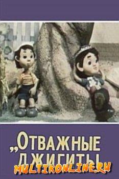 Отважные джигиты (1976)