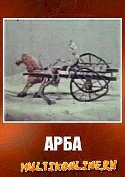 Арба (1978)