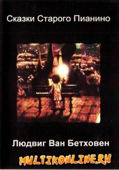 Сказки старого пианино. Людвиг Ван Бетховен (2007)