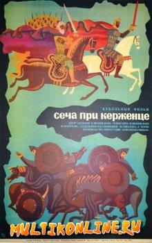 Сеча при Керженце (1971)