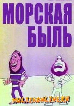 Морская быль (1974)