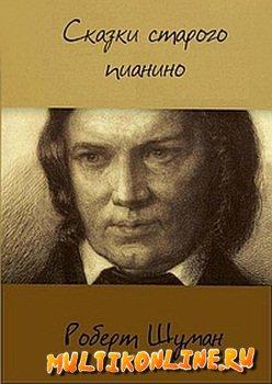 Сказки старого пианино. Роберт Шуман. Письма (2009)