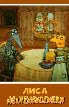 Лиса и журавль (2010)