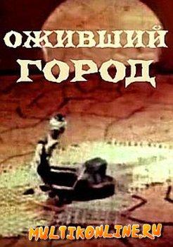 Оживший город (1978)