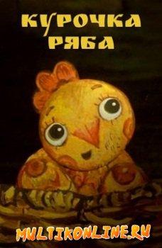 Курочка Ряба (2011)