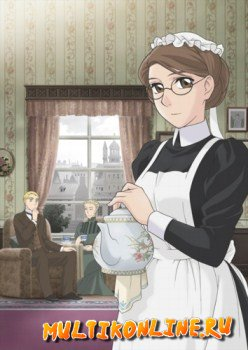 Эмма: Викторианская романтика 1 сезон (2005)