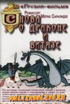 Снова о драконе и витязе (1976)