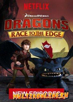 Драконы: Гонки по Краю 5 сезон (2017)